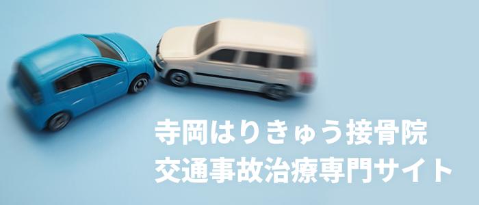 寺岡はりきゅう接骨院 交通事故治療専門サイト