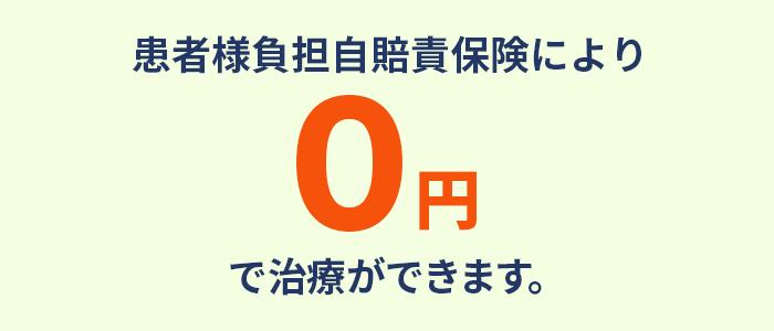 患者様負担 自賠責保険により 0円 で治療ができます。