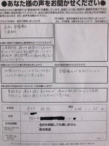 産後の骨盤矯正と交通事故のため来院 福山市の中村さん
