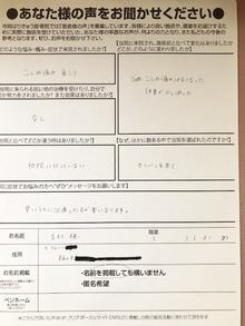 産後の腰の痛みがなくなり体重が減った福山市の吉村さん